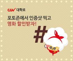 CGV극장별+[CGV대학로] 대학로문화극장 씬스틸러